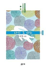 다시 그자리 : 김경 소설