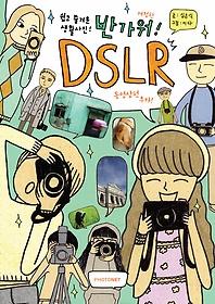 반가워! DSLR