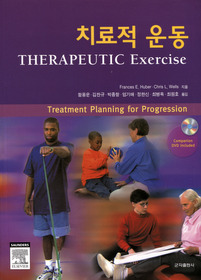 치료적 운동=Treatment planning for progression