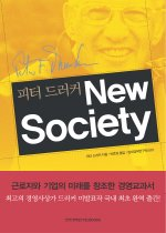 피터 드러커 New Society