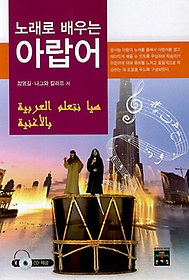 노래로 배우는 아랍어