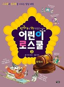 한국사를 발칵 뒤집은 어린이 로스쿨 3