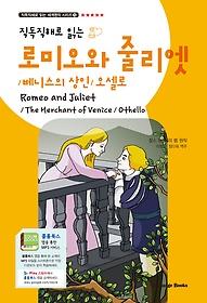 로미오와 줄리엣, 베니스의 상인, 오셀로