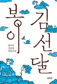 봉이 김선달