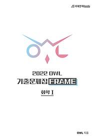 2022 OWL 기출문제집 FRAME 화학 1 (2021)