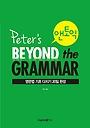 Peter\'s 앤토익 Beyond the Grammar : 영문법 기초 다지기 20일 완성