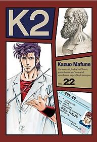 케이투 K2 22