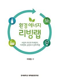 환경 에너지 리빙랩