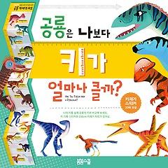공룡은 나보다 키카 얼마나 클까?