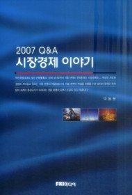 2007 Q&A 시장경제 이야기