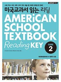 미국교과서 읽는 리딩 CORE 2