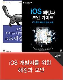 iOS 개발자를 위한 해킹과 보안 세트