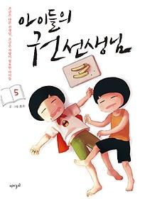 아이들의 권 선생님 5