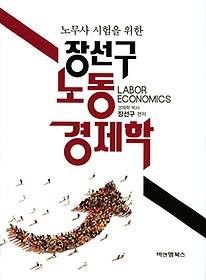 장선구 노동 경제학