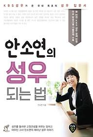 안소연의 성우 되는 법 : KBS성우가 쓴 국내 최초의 성우 입문서