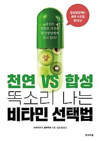 천연 VS 합성, 똑소리 나는 비타민 선택법