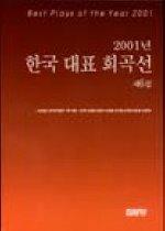 2001년 한국 대표 희곡선 제6집