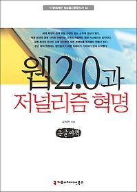 웹 2.0과 저널리즘 혁명 (큰글씨책)