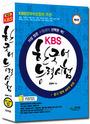 KBS 한국어능력시험 (2012) : KBS 한국어진흥원 주관
