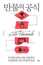 만물의 공식