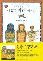 이집트 미라 이야기