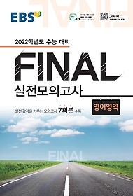 EBS 파이널 FINAL 실전모의고사 영어영역 영어 (2021)