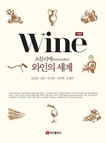 Wine 소믈리에 와인의 세계