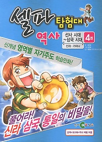 셀파 탐험대 역사 - 선사시대~삼국시대 4