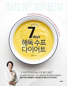 7 days 해독 수프 다이어트  = 7 Days diet soup detox