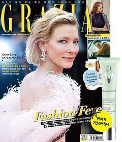 그라치아 GRAZIA (월간) 11월호 + [부록] 비쉬 놀마덤 스킨 밸런스 40ml 정품