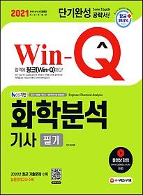 2021 Win-Q 윙크 화학분석기사 필기 단기완성