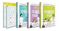 시원스쿨 중국어 첫걸음 세트