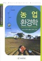 농업환경학