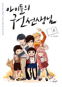 아이들의 권 선생님 6
