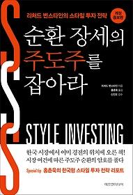 순환 장세의 주도주를 잡아라 : 리처드 번스타인의 스타일 투자 전략