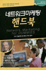 네트워크마케팅 핸드북