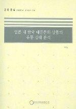 "<font title=""일본 내 한국 대중문화 상품의 유통 실태 분석"">일본 내 한국 대중문화 상품의 유통 실태 ...</font>"