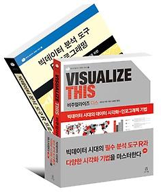 "<font title=""빅데이터 시대의 필수 분석 도구 R과 다양한 시각화 기법을 마스터한다 세트"">빅데이터 시대의 필수 분석 도구 R과 다양...</font>"