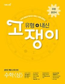 유형 + 내신 고쟁이 수학 (상/ 2021년용)