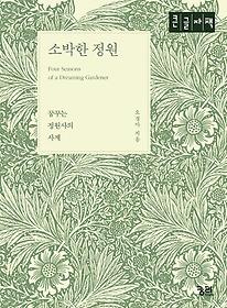 소박한 정원 (큰글자책)