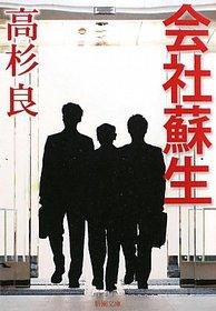 會社蘇生 (新潮文庫)
