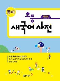 초등 새국어사전 (2016)
