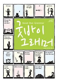 굿바이 그래머 Good Bye Grammar