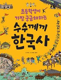 "<font title=""초등학생이 가장 궁금해하는 수수께끼 한국사"">초등학생이 가장 궁금해하는 수수께끼 한국...</font>"