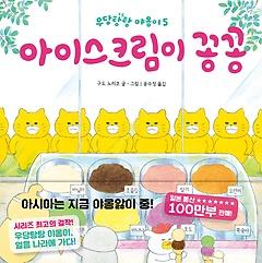아이스크림이 꽁꽁 이미지