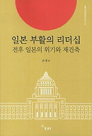 일본 부활의 리더십