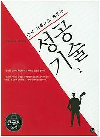 성공기술 1 (큰글씨 도서)