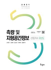 "<font title=""2020 측량 및 지형공간정보 산업기사 과년도"">2020 측량 및 지형공간정보 산업기사 과년...</font>"