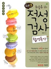 적성검사 합격특강 (2012)