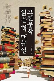 고전문학 읽은 척 매뉴얼